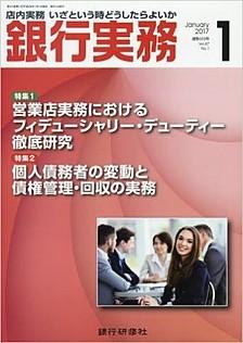「銀行実務」専門誌で、「女性のキャリア形成」連載しています