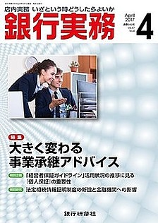 業界専門誌で「女性のキャリア育成」連載しています