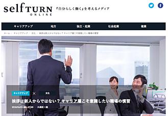 セルフターン(政府系Webメディア)毎月連載