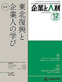 『企業と人材』産労総合研究所 『女性社員のキャリア形成と育成』毎月連載
